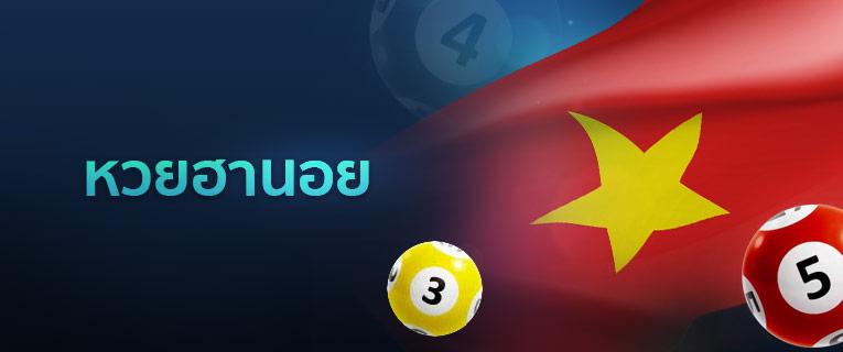 หวยฮานอย ข่าวหวยเวียดนาม
