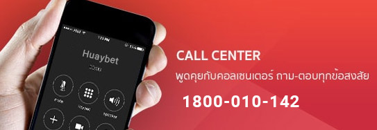 huay bet call center