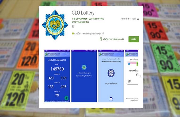 ทดลองแอปพลิเคชันใหม่ GLO Lottery สแกนบาร์โค้ด 2 มิติ