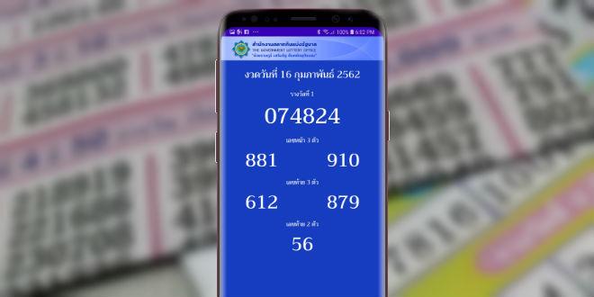 แอปพลิเคชันใหม่ GLO Lottery