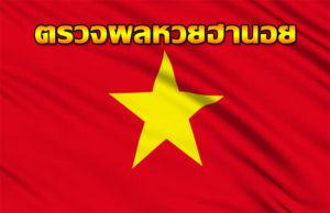 ตรวจผลหวยฮานอยประจำเดือน ตุลาคม 2562
