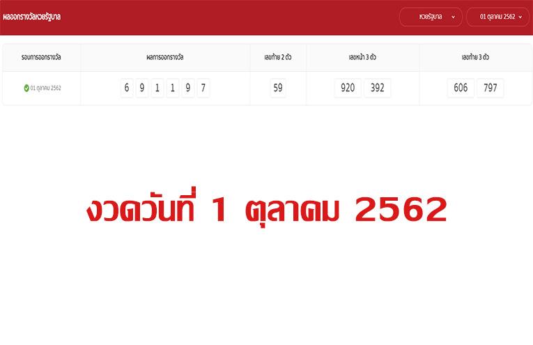 ตรวจหวยรัฐบาล งวดวันที่ 1 ตุลาคม 2562