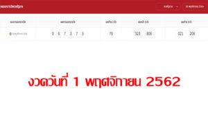 ตรวจหวยรัฐบาล งวดวันที่ 1 พฤศจิกายน 2562