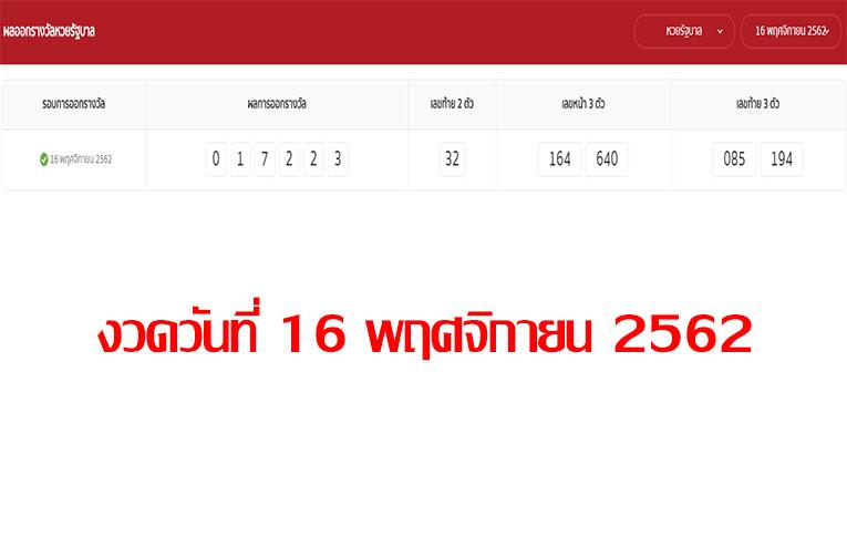 ตรวจหวยรัฐบาล งวดวันที่ 16 พฤศจิกายน 2562