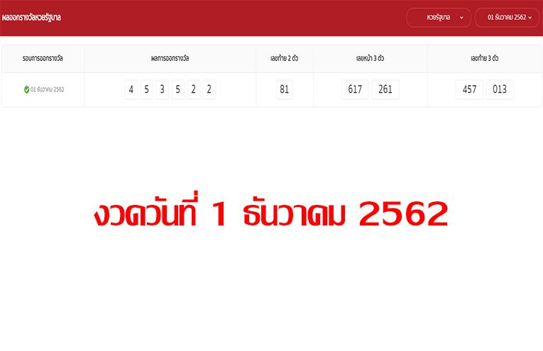 ตรวจหวยรัฐบาล งวดวันที่ 1 ธันวาคม 2562