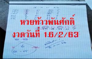 ส่องหวยเด็ดท้าวพันศักดิ์ งวดวันที่ 16/2/63