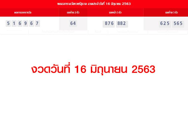 ตรวจหวยรัฐบาล งวดวันที่ 16 มิถุนายน 2563