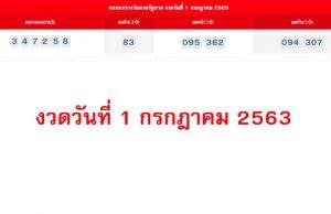 ตรวจหวยรัฐบาล งวดวันที่ 1 กรกฎาคม 2563