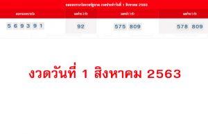 ตรวจหวยรัฐบาล งวดวันที่ 1 สิงหาคม 2563