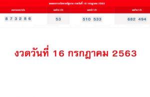 ตรวจหวยรัฐบาล งวดวันที่ 16 กรกฎาคม 2563