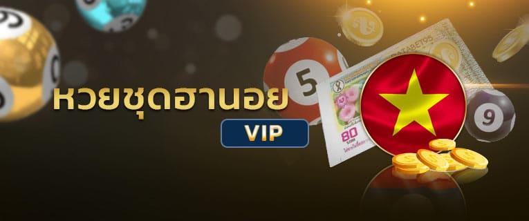 ซื้อหวยฮานอย VIP ชุดละ 120 บาท